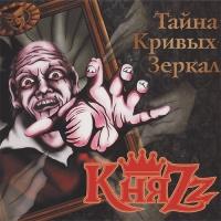 КняZz - Пьеро