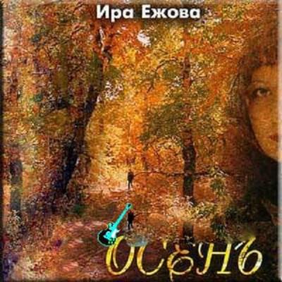 ЕЖОВА Ирина - Осень