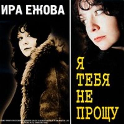 ЕЖОВА Ирина - Я тебя не прощу