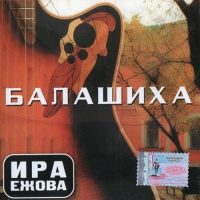 ЕЖОВА Ирина - Балашиха