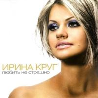 Ирина Круг - Любить не страшно