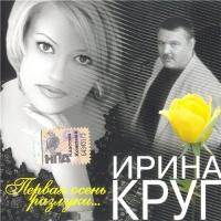 Ирина Круг - Первая Осень Разлуки