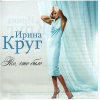 Ирина Круг - То ,что было