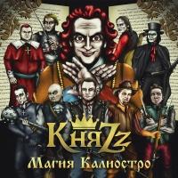 КняZz - Пир В Замке Врага
