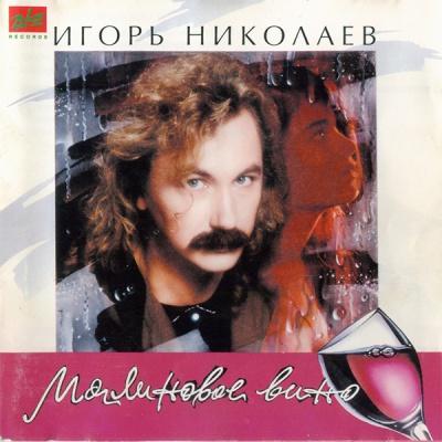 Игорь Николаев - Малиновое Вино