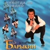 Александр Барыкин - Никогда Не Поздно