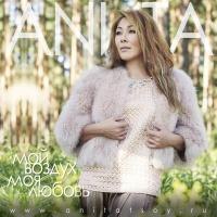 Анита Цой - Мой Воздух, Моя Любовь