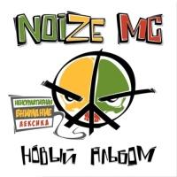 Noize MC - Новый альбом