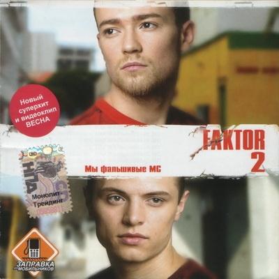 Фактор-2 - Мы Фальшивые МС (Переиздание)