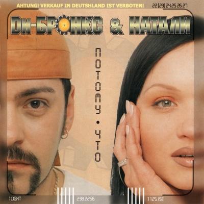 Dи-Бронкс & Натали - Потому Что (Album)