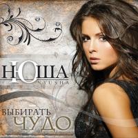 Слушать Nyusha - Выше