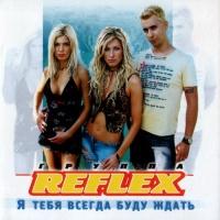 Слушать Reflex - Потому Что Не Было Тебя