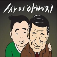 PSY - Father