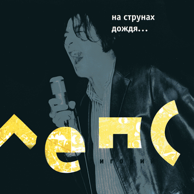 Григорий Лепс - На Струнах Дождя (Album)