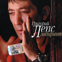 Григорий Лепс - Лабиринт (Album)
