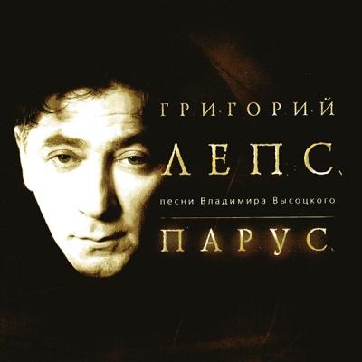 Григорий Лепс - Парус. Песни Владимира Высоцкого (Album)