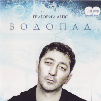 Григорий Лепс - Водопад (Album)