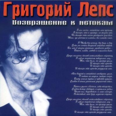 Григорий Лепс - Возвращение К Истокам (Album)