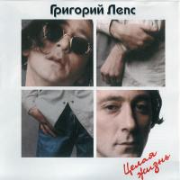 Григорий Лепс - Целая Жизнь (Album)