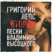 Григорий Лепс - Второй. Песни Владимира Высоцкого (Album)
