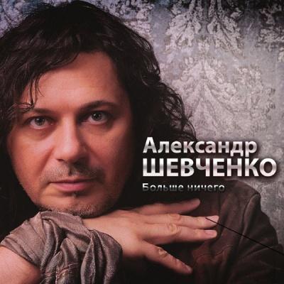 Александр Шевченко - Больше Ничего