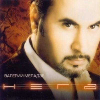Валерий Меладзе - Нега