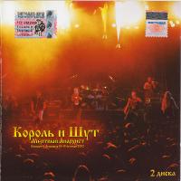 Король и Шут - Мёртвый Анархист. CD2. (Live)