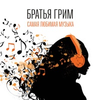 Слушать Братья Грим - Самая Любимая Музыка
