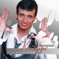 Дмитрий Колдун - Я не Волшебник