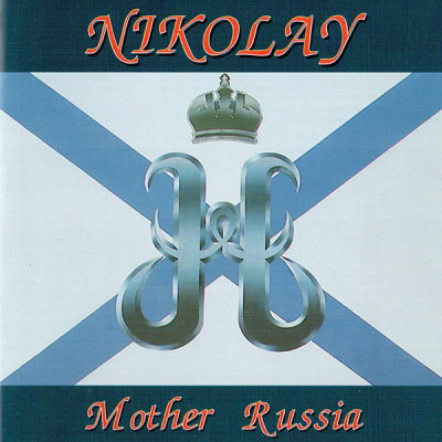 Николай Носков - Mother Russia