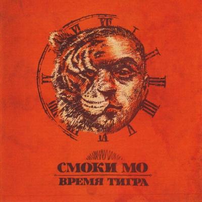 Смоки Мо - Время Тигра