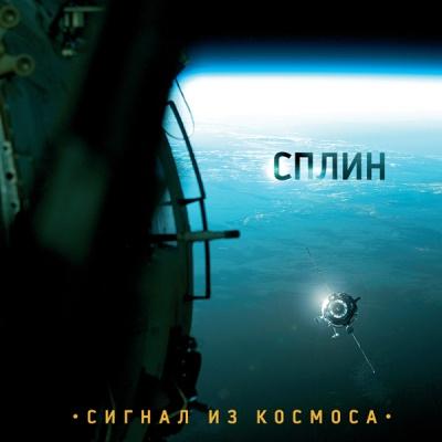 Сплин - Сигнал из Космоса