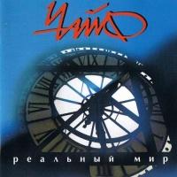 Чайф - Реальный Мир (Album)