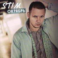 St1m - Октябрь