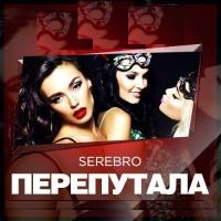 Слушать Serebro - Перепутала