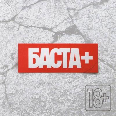 Баста - Баста+