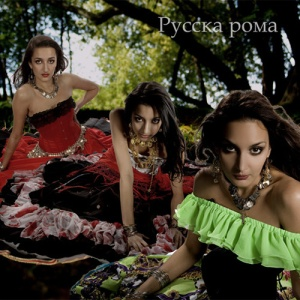 Русска Рома - Цоха