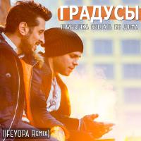 Привычка Сбегать из Дома  (IFEYOPA Remix)