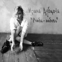 Слушать Ирина Дубцова - Люба-Любовь