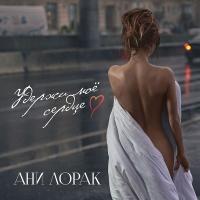 Ані Лорак - Удержи Моё Сердце