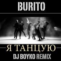 Слушать Burito - Я Танцую (Dj BOYKO Remix)