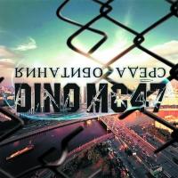 Dino MC 47 - Ты Больше Не Моя