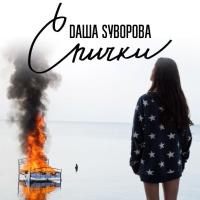 Даша Суворова - Спички