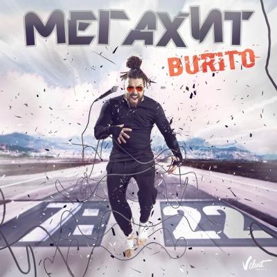 Burito - Мегахит