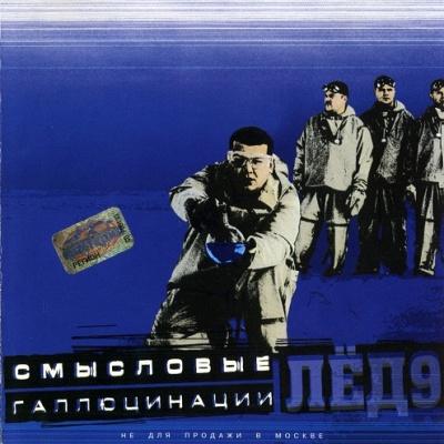 Смысловые Галлюцинации - Лед-9 (Album)