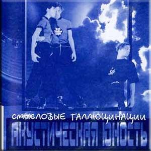 Смысловые Галлюцинации - Акустическая юность (Album)