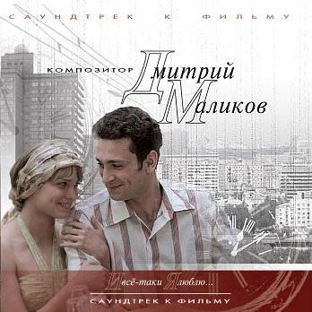 Дмитрий Маликов - И Всё-Таки Я Люблю (Album)