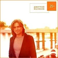 Дмитрий Маликов - 25+ (Album)