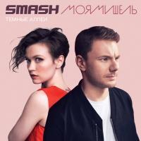 DJ Smash - Тёмные аллеи (Original Mix)