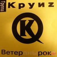Круиз - Ветераны Рока (Album)